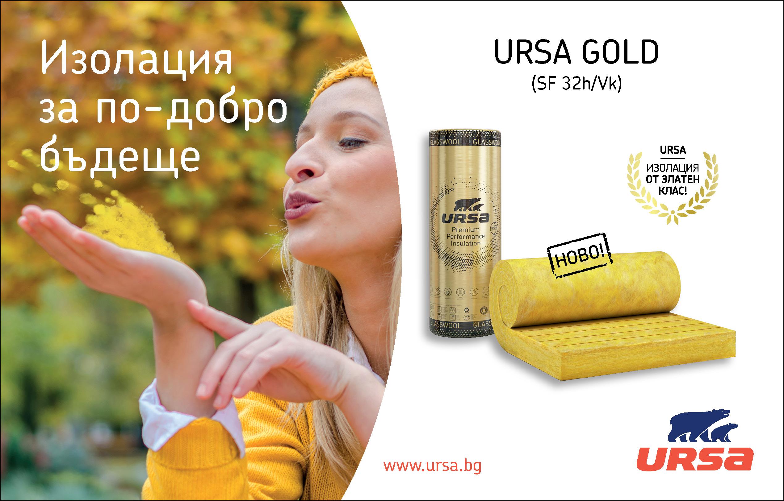 ursa-1561356962.jpg